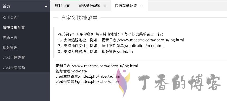 苹果CMS V10 大橙子模板 附下载链接