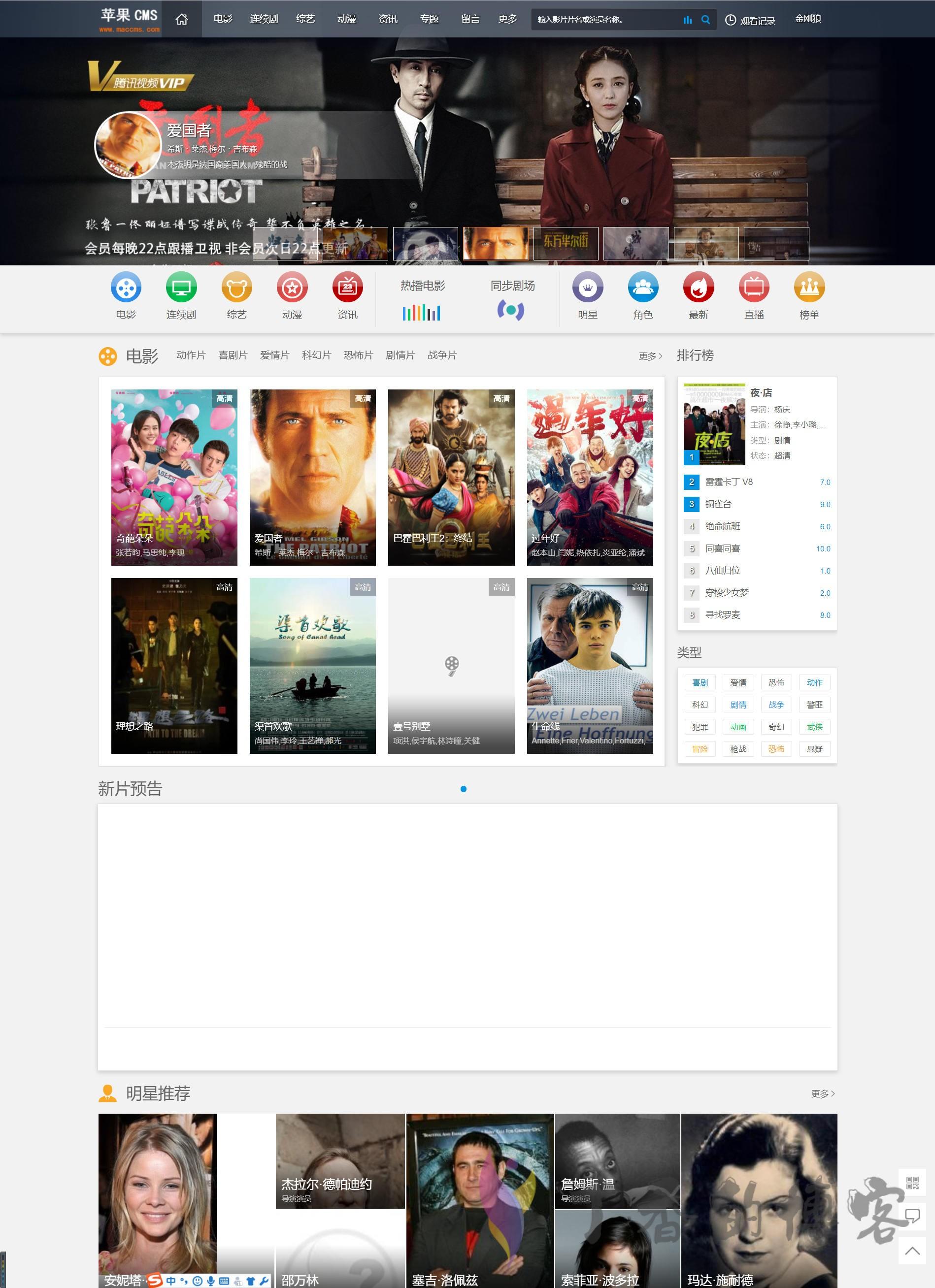 苹果CMS 免费模板 附链接