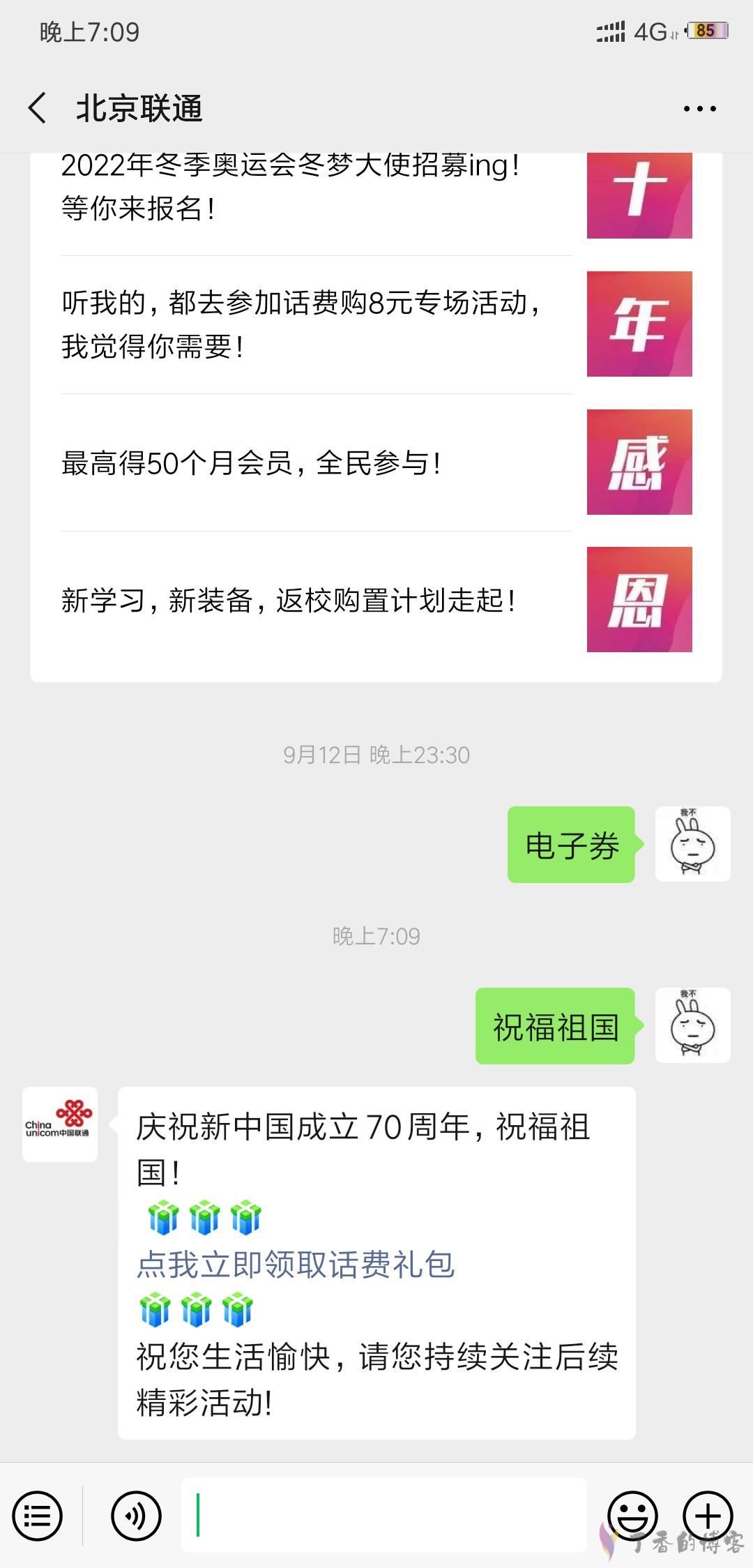 北京联通70元话费满减券-2019庆国庆