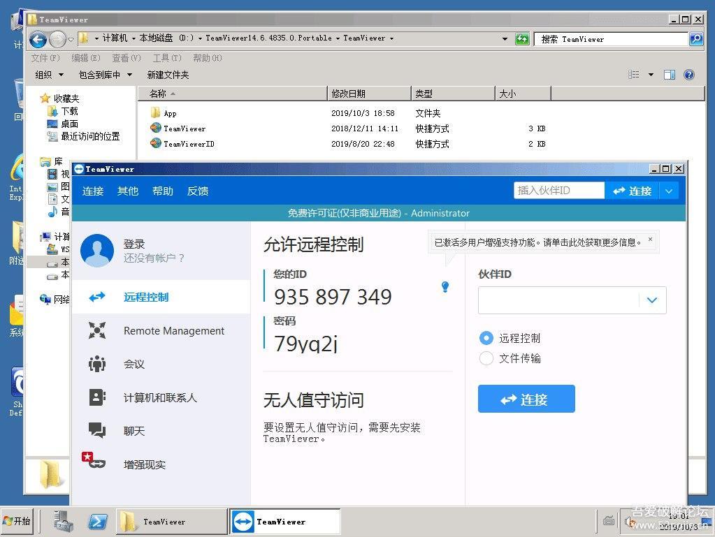 TeamViewer14.6.4835便携版/蓝奏云/附下载链接