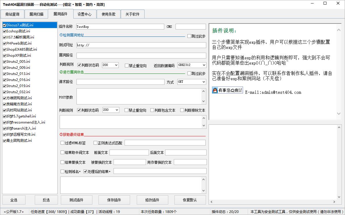 Test404漏洞扫描器1.7/网络安全人员必备/附下载链接