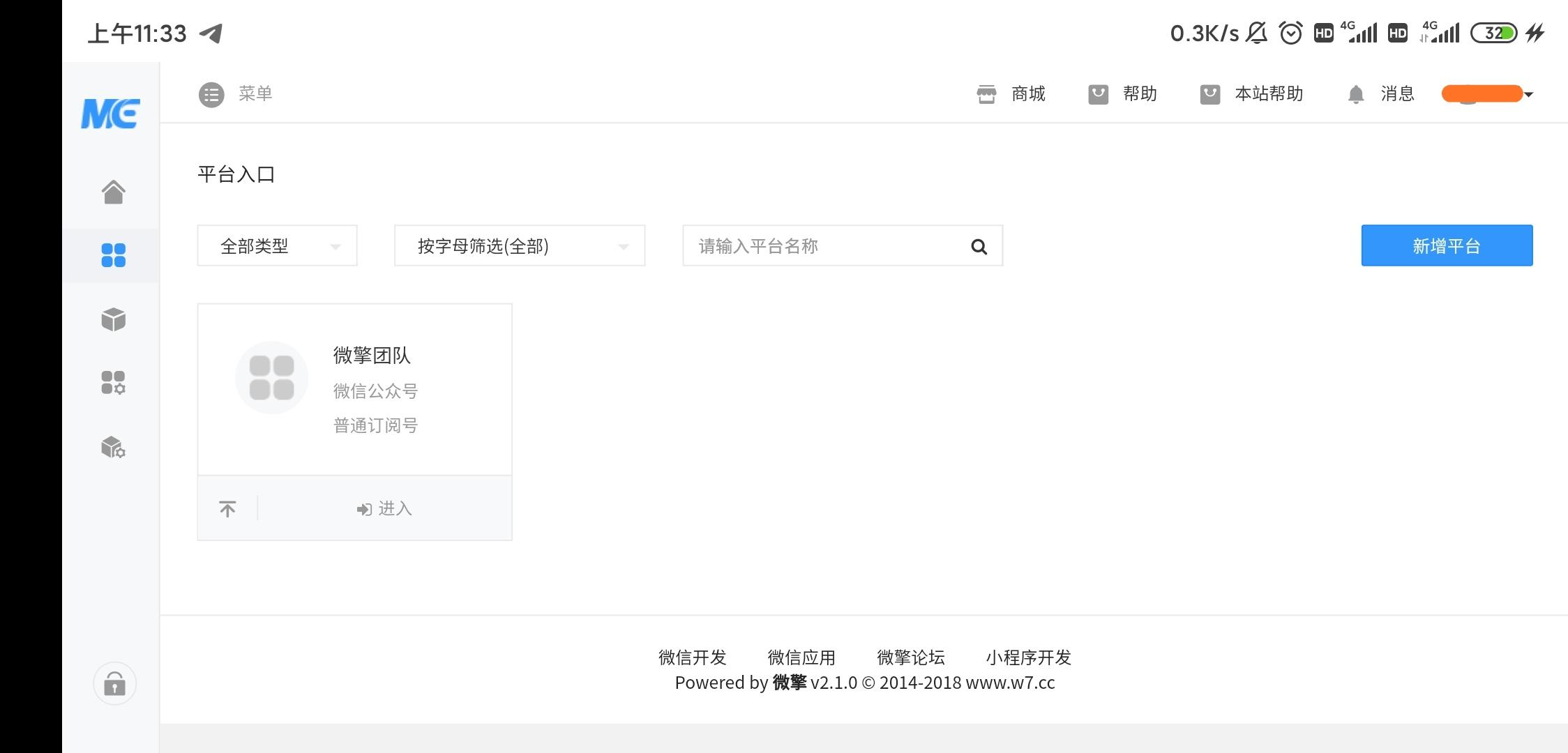 微擎2.1商业版/源码分享/附下载链接