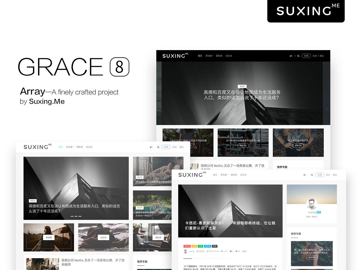 苏醒 Grace v8.0 WordPress主题下载/百度网盘免费下载