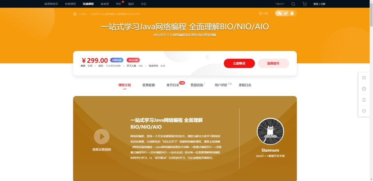 一站式学习Java网络编程/全面理解BIO/NIO/AIO