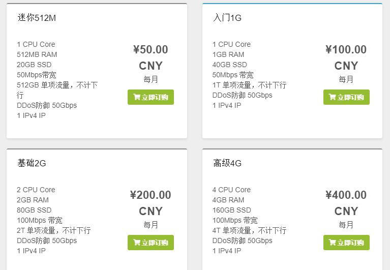 死海网络:春节优惠活动/50Mbps带宽/月付50元起
