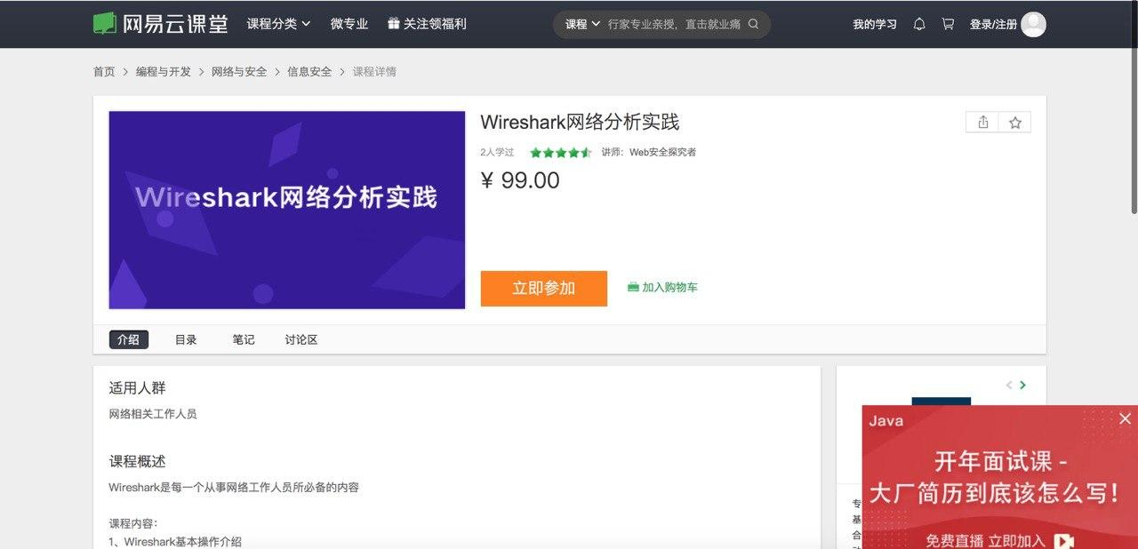 Wireshark网络分析实践/网络课程/从事网络工作人员必修