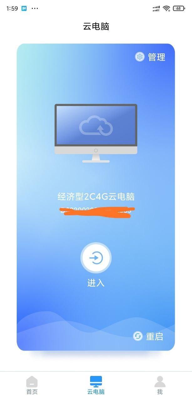 天翼云电脑/免费领52天2核4G云电脑